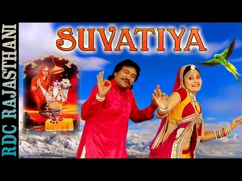 Suvatiya सुवटिया   Aai Mata Ro Suvatiyo   SUPER DUPER Rajasthani Hit Song EVER   Gajendra Ajmera