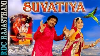 Suvatiya सुवटिया | Aai Mata Ro Suvatiyo | SUPER DUPER Rajasthani Hit Song EVER | Gajendra Ajmera