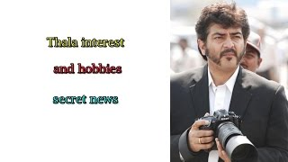 Thala ajith intrests and hobbies latest secret  Thala fans must watch