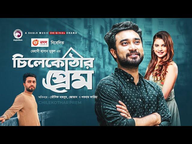 Chilekothar Prem | Bangla New Natok 2020 | Tawsif Mahbub, Jovan, Sabnam Faria | Bangla Telefilm 2020