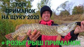 Топ приманок для Щуки Розыгрыш Приманок Лучшее для рыбалки 2020