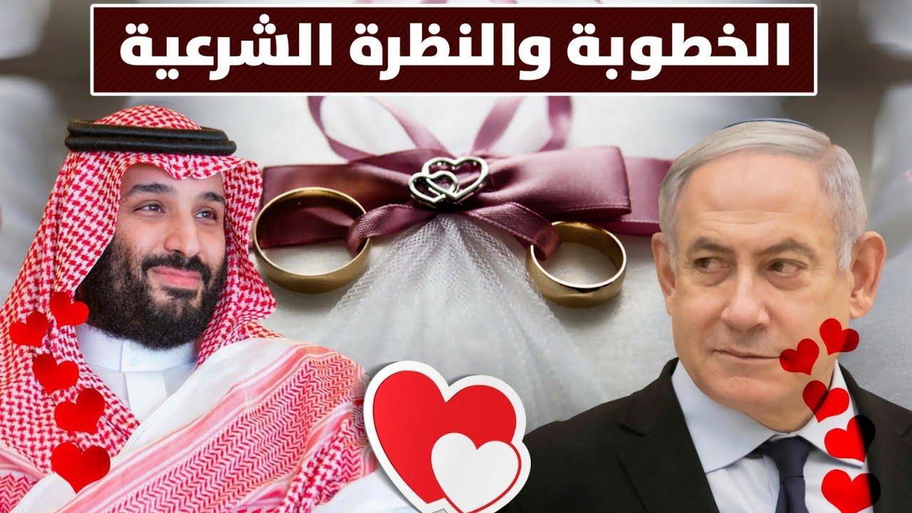 نتنياهو يلقي النظرة الشرعية على خطيبته محمد بن سلمان د.عبدالعزيز الخزرج الأنصاري