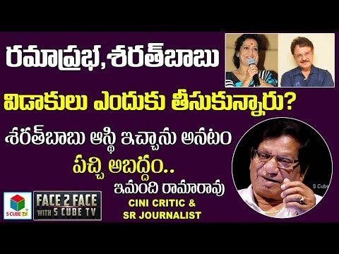 రమా ప్రభ, శరత్ బాబు విడాకులు ఎందుకు?Imandhi Ramarao About Rama Prabha Sarath Babu Marraige