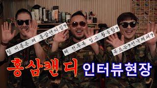 밴드 홍삼캔디 인터뷰현장(이큐스튜디오)