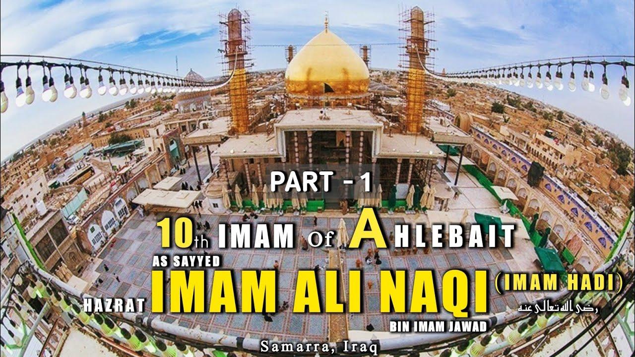 Imam Ali Naqi رضی اللہ عنہ | Documentary Part 1 | Roza Imam Hadi | 10th  Imam of Ahlebait