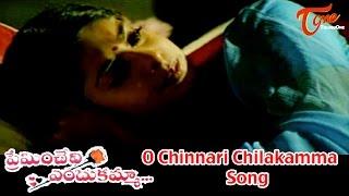 Preminchedi Endukamma Movie Songs   O Chinnari Chilakamma   Anil, Maheswari