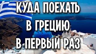 видео Отдых в Греции в мае