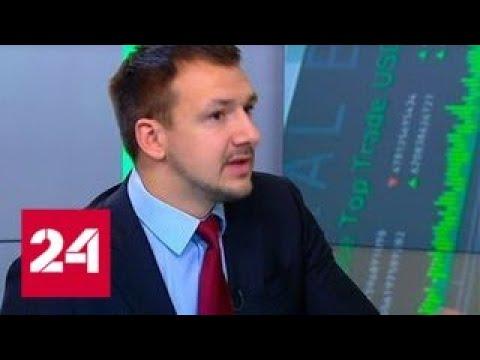 Экономика. Курс дня, 13 февраля 2018 года - Россия 24 - Смотреть видео онлайн