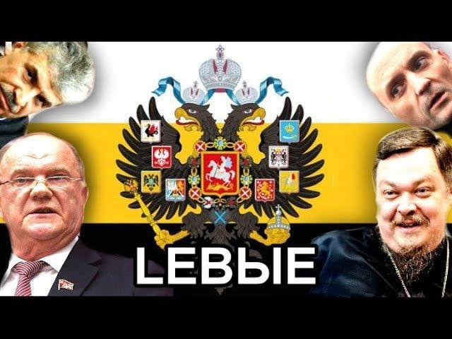 Левые-2024: за Веру, Царя и Отечество!
