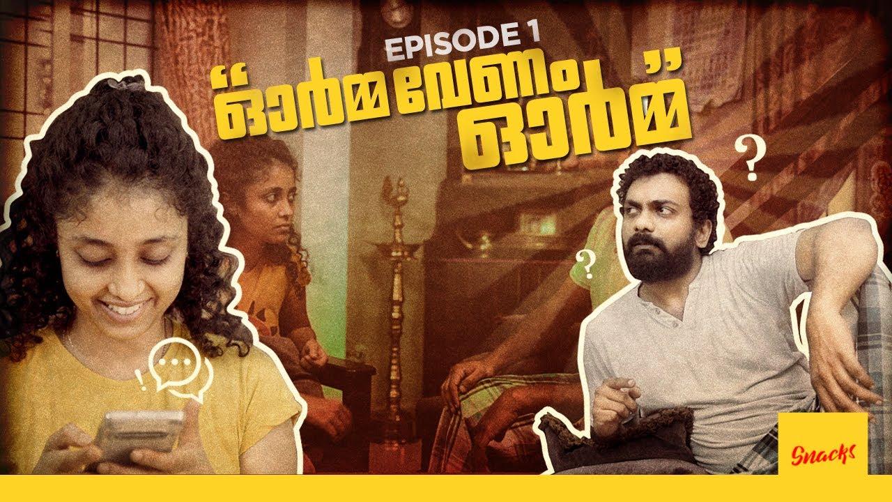 Snacks | Season 01 EP 01 | Orma Venam Orma | Malayalam Mini Webseries