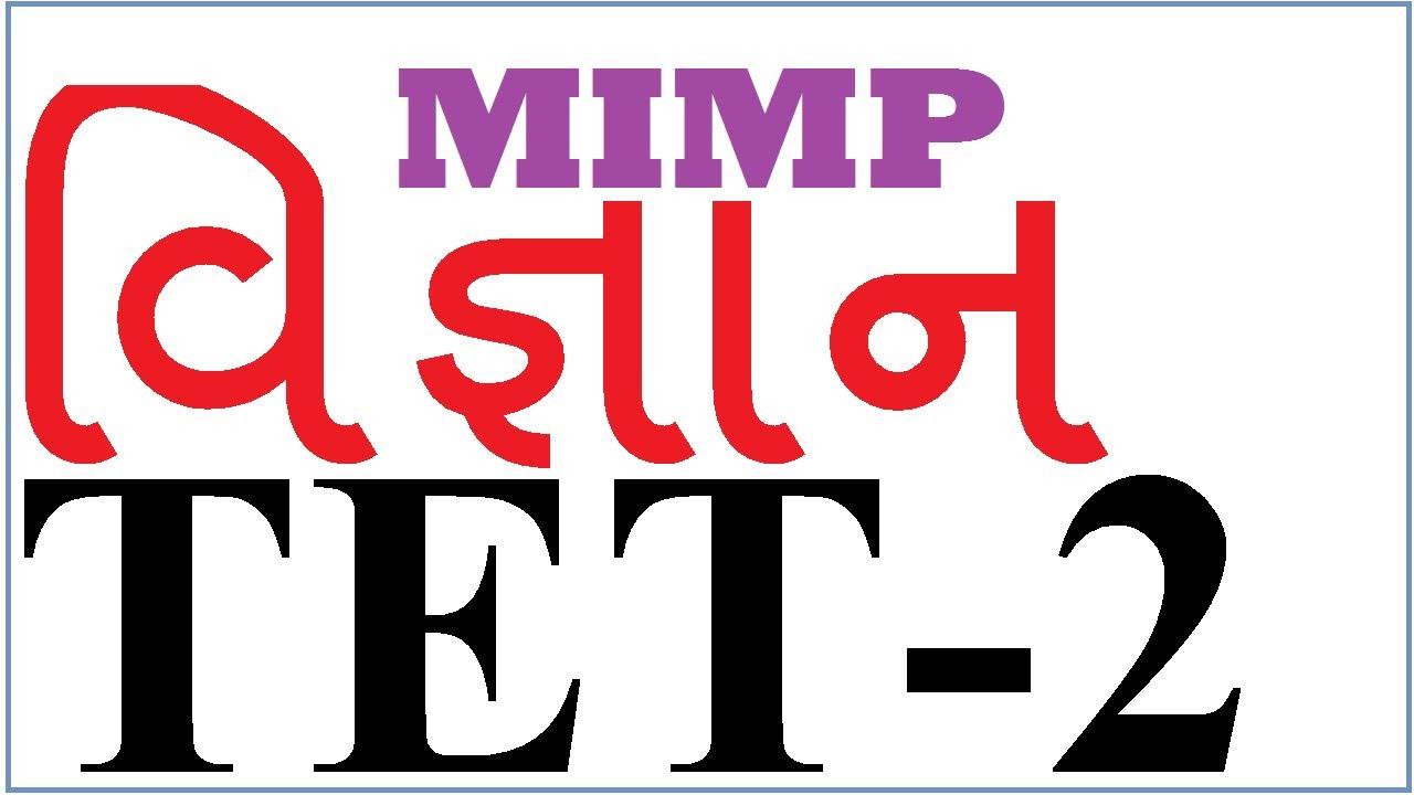 Samanya Vigyan Questions in Gujarati PDF for TET-2, Senior Clerk, GPSC  Police Inspector Prelim Exam