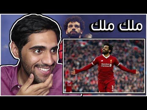 كل اهداف محمد صلاح مع ليفربول في 2017-2018 - 44 هدف متعة في متعة 😱🔥😍 !!!