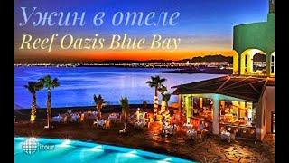 Чем кормят в отеле Reef Oazis Blue Bay Прогулка по площади Сохо и старому городу Египет в июле