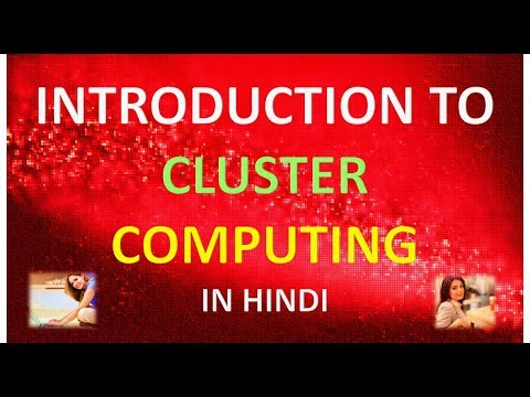 INTRODUCTION TO CLUSTER COMPUTING IN HINDI