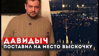 Давидыч Поставил На Место Выскочку Из Толпы. Встреча В Туле.
