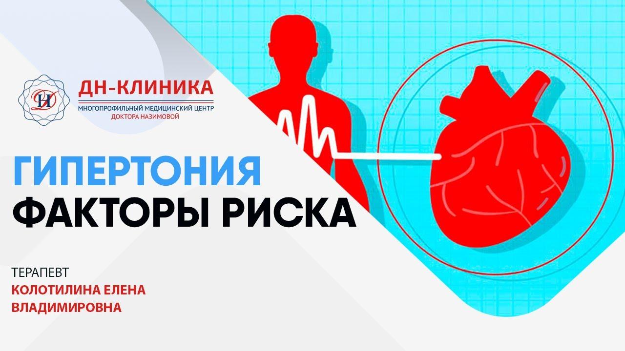 ГИПЕРТОНИЯ – Факторы риска. ДН-Клиника. Доктор Назимова.