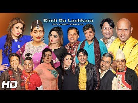 BINDI DA LASHKARA (FULL DRAMA) - 2017 NEW STAGE DRAMA