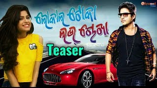 Local Toka Love Chokha Teaser ||Babusan Mohanty ||Local Toka Love Chokha