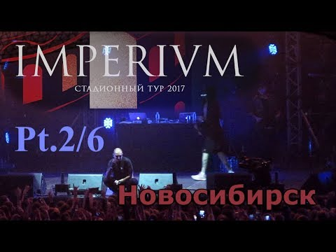 "Oxxxymiron in Novosibirsk 2017 ЛДС ""Сибирь"" часть 2"