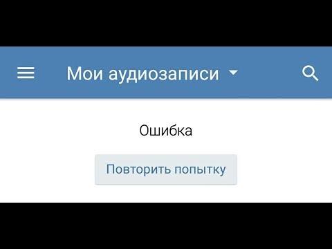 🚩 ВКонтакте мои аудиозаписи ошибка