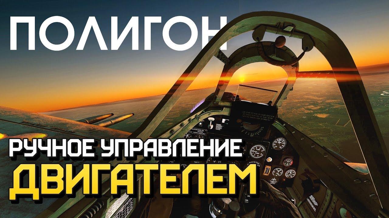 ПОЛИГОН #223: Ручное управление двигателем / War Thunder