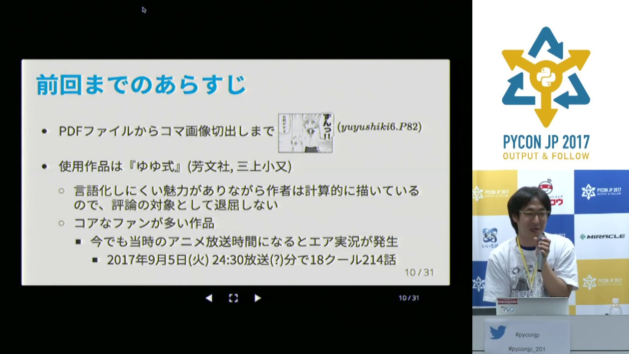 Image from Pythonで実現する4コマ漫画の分析・評論 2017 (SHINJI KITAGAWA) - PyCon JP 2017