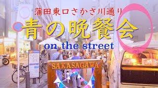 青の晩餐会 on the street