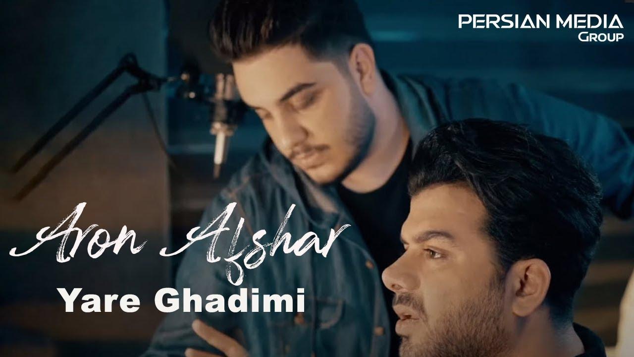 Aron Afshar Yare Ghadimi آرون افشار یار قدیمی تیزر Youtube