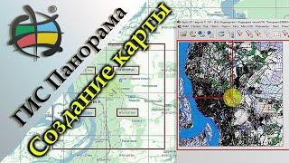 ГИС Панорама. 2. Создание карты