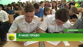 Новини Z - У Запоріжжі провели Всеукраїнський правовий диктант - 26.04.2018