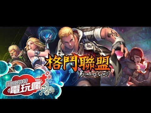 《格鬥聯盟Fighters Club》已上市遊戲介紹