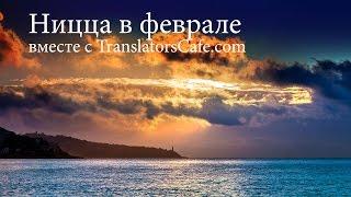 Ницца в феврале вместе с TranslatorsCafe.com(, 2016-02-29T13:06:51.000Z)