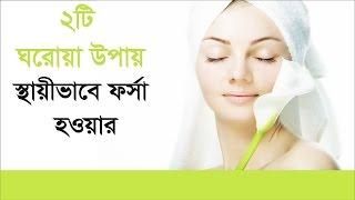 স্থায়ীভাবে ফর্সা হওয়ার দুটি ঘরোয়া উপায় ! beauty tips in bangla language