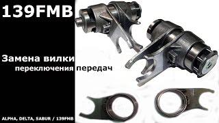 139 FMB: Замена вилки переключения передач