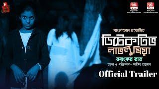 Voyongkor Raat I Detective Lavlu Mia I Azad Abul Kalam I Official Trailer