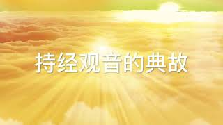 观世音菩萨三十三化身故事   02 《持经观音》