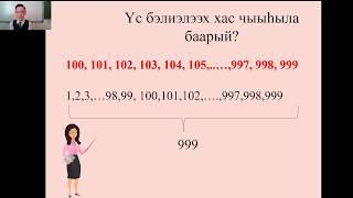 ХАС? | Сколько? на якутском языке | Урок нестандартных задач №3