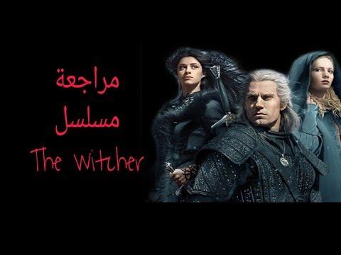 مراجعة-عن-مسلسل-the-witcher