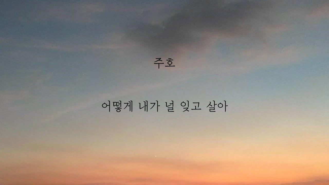주호 - 어떻게 내가 널 잊고 살아 [가사]