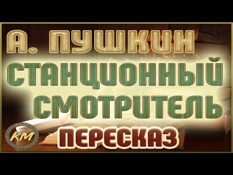 Станционный СМОТРИТЕЛЬ (Повести БЕЛКИНА-4/5). Александр Пушкин