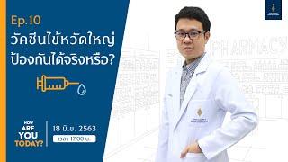 How are you today? EP.10 วัคซีนไข้หวัดใหญ่ป้องกันได้จริงหรือ? (การฉีดวัคซีนไข้หวัดใหญ่)