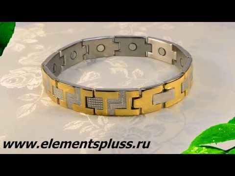 Магнитный браслет, Http://elementspluss.ru/