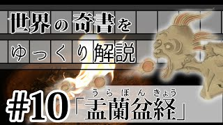 世界の奇書をゆっくり解説 第10回 「盂蘭盆経」