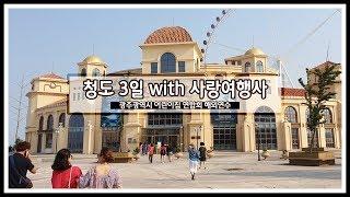 광주광역시 어린이집 연합회 해외연수 청도in 맥주박물관…