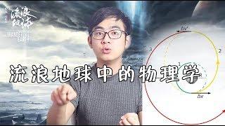 引力弹弓和洛希极限是啥?木星可以点燃吗?《流浪地球》中的物理学
