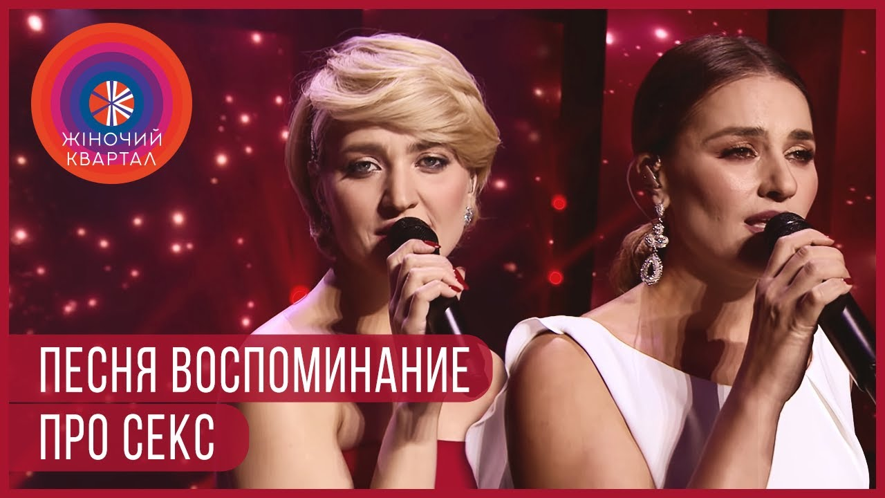 Песня про секс - Вера Кекелия и Марта Адамчук