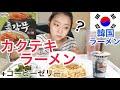 【モッパン 】オール韓国語!カクテキラーメンはおいしい?韓国でラーメン買ってきた【新作?】