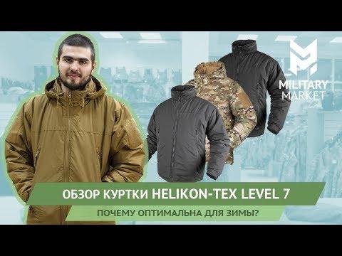 Обзор куртки Helikon Level 7. Седьмой слой. Почему оптимальна для зимы?