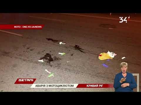 34 телеканал: В Кривом Роге мотоциклист сбил женщину