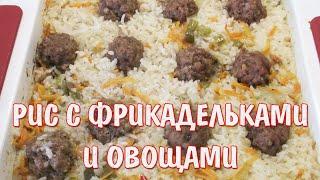 Когда совсем нет времени готовить!  Простой рецепт рис с  с фрикадельками и овощами .
